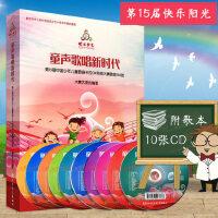 2019快乐阳光童声歌唱新时代第15届儿童歌曲卡拉OK电视大赛180首