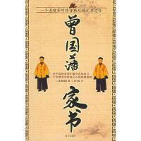 【二手书8成新】曾国藩家书国学今读大书院 (清)曾国藩 ,陈书凯 蓝天出版社