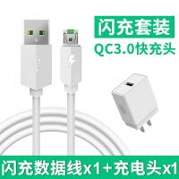 适用于oppo闪充数据线oppor11 r15 r11s R7S A79 R9splus手机充电器