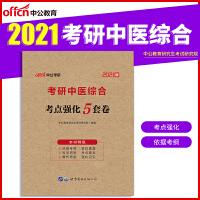 中公教育2020考研中医综合考点强化5套卷