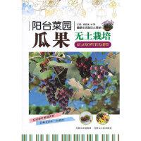 阳台菜园--瓜果无土栽培,崔世茂, 宋阳,内蒙古人民出版社,9787204124756,【70%城市次日达】