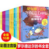 罗尔德・达尔 全套16册了不起的狐狸爸爸正版注音版小学生课外书必读女巫查理和巧克力工厂魔法手指6-9岁一二三年级小学生
