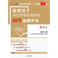 中公版2015国家公务员考试申论作答标准字帖50个金牌开头