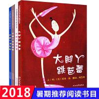 大脚丫跳芭蕾系列(套装全4册 跳芭蕾+学芭蕾+玻璃鞋+游巴黎)