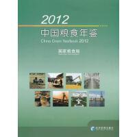 2012中国粮食年鉴