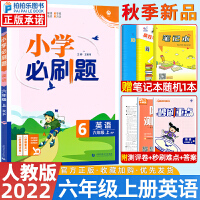 小学必刷题六年级上册英语人教版2021秋新版