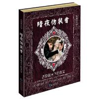 神秘日志系列暗夜伪装者还原暮光下的真实 少儿百科全书6~12岁儿童立体侦探故事书