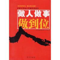【二手书8成新】做人做事做到位东方管理智慧译丛 (日)��山芳雄 ,李伟 9787506020688