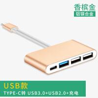 12寸苹果笔记本电脑Type-C转换器USB转接头MacBook集线器新pro13.3带充电air新