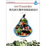 幼儿园教育活动新设计丛书:幼儿园主题环境创意新设计(大班),李俐,南京师范大学出版社,9787565113420,【正