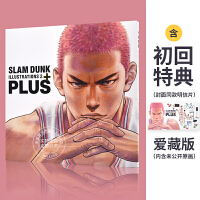 现货 进口日文 灌篮高手 画集 PLUS / SLAM DUNK ILLUSTRATIONS 2 井上雄彦