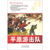 新(百种图书)中华红色教育连环画(手绘本)--平原游击队 吴懋祥 等 绘 9787531049098