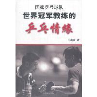 世界冠军教练的乒乓情缘