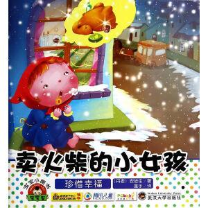 宝宝小画书(新).卖火柴的小女孩
