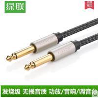 【支持礼品卡】绿联 AV128 6.5音频线公对公功放音响吉他调音台连接线6.35对录线