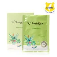 我的美丽日记 沙地芦荟面膜8片*2盒 台湾保湿滋润舒缓亮白修护面膜