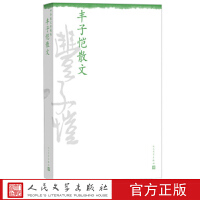 丰子恺散文 中华散文珍藏版