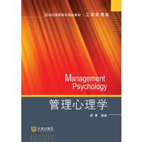 管理心理学――新世纪高职高专精品教材