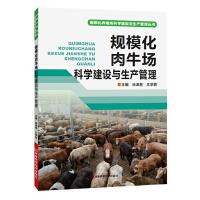 规模化肉牛场科学建设与生产管理