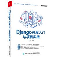 现货正版 Django开发入门与项目实战 Django框架各个方面的细节操作 Python Web开发框架Django在