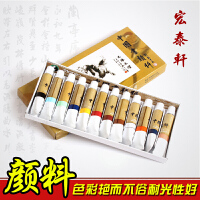 中国画工笔画颜料12毫升单支12色18色24色马利牌美术用品工具套装
