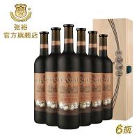 张裕大师级解百纳干红葡萄酒【整箱6瓶装】