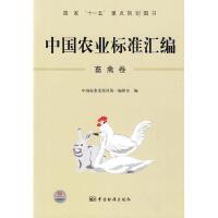 """中国农业标准汇编:畜禽卷――国家""""十一五""""重点规划图书/中国标"""