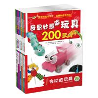 奇思妙想做玩具200款全7册江苏凤凰美术出版社