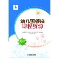 幼儿园领域课程资源 科学 中国教育科学研究院早期教育研究中心 组织编写,张俊 9787504182562