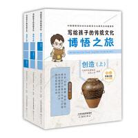写给孩子的传统文化――博悟之旅・创造(3册)