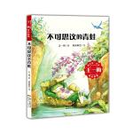 和名家一起读・王一梅奇幻故事――不可思议的青蛙