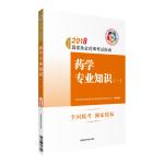 ��I���考�用��2018西�教材 ��家��I���考�指南 ��W��I知�R(一)(第七版)