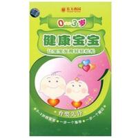 健康宝宝套装(0~3岁)8VCD