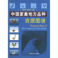 中国家禽地方品种资源图谱(精)/徐桂芳,陈宽维