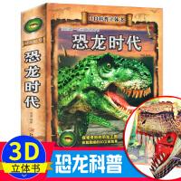 恐龙立体书3-6岁恐龙绘本儿童恐龙百科全书3d立体书恐龙时代3-6岁幼儿童早教益智立体书3D翻翻书7-10岁恐龙百科全书