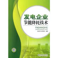 【二手书8成新】发电企业节能降耗技术 西安热工研究院著 中国电力出版社