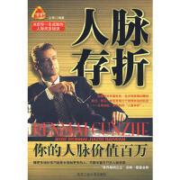 【二手书8成新】《人脉存折》 公晖著 北京工业大学出版社