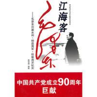 【正版二手书9成新左右】江海客毛 陆儒德著 9787502773601
