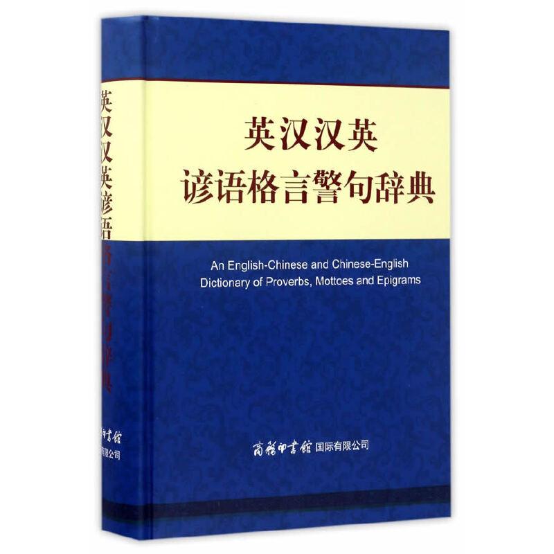 英汉汉英谚语格言警句辞典