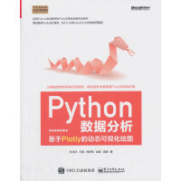 Python数据分析:基于Plotly的动态可视化绘图
