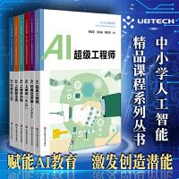 AI上未来智造者 第一辑(套装全6册) 中小学人工智能精品课程系列丛书
