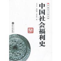 中国社会福利史【正版图书,满额减】