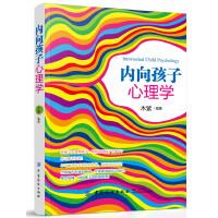 内向孩子心理学 内向孩子有多好?你可能不知道!本书能帮你看到内向优势,叹服内向力量!
