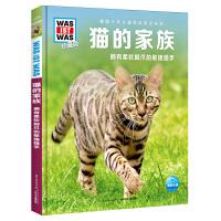 什么是什么・珍藏版(第3辑):猫的家族