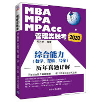 2020MBA、MPA、MPAcc管理类联考历年真题详解 综合能力(数学、逻辑、写作)