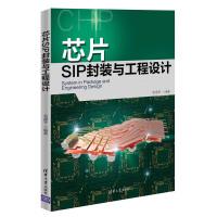 芯片SIP封装与工程设计