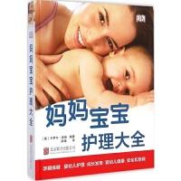 DK妈妈宝宝护理大全 卡罗尔库伯 婴儿护理 新生儿护理 孕期怀孕书籍 婴幼儿护理 宝宝成长发育 婴幼儿健康 婴儿健康 新