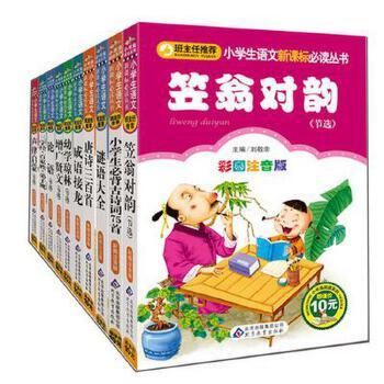 《小学10册小学生必背古诗词75首增广贤文三开发区的丹阳国学图片