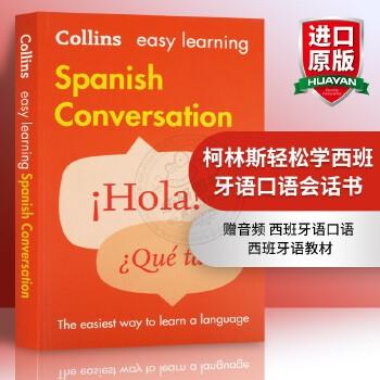 """华研原版 柯林斯轻松学西班牙语口语会话书 全英文版 英文原版书 Collins Easy Learning Spanish Conversation 正版进口英语书籍 赠下载音频  西班牙语口语  西班牙语教材 """"购书后关注微信公众号:HuayanEnglish 获取音频"""""""
