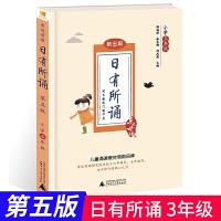 全新正版 日有所诵小学三年级 亲近母语 第四版